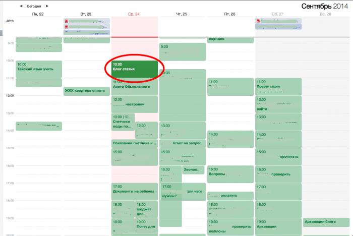 Планирование в календаре