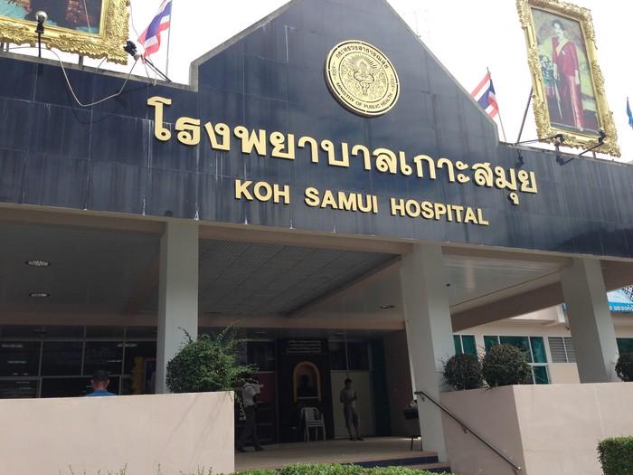 Муниципальный Госпиталь Самуи