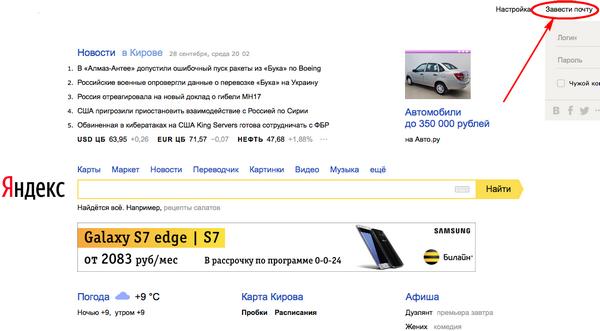 Регистрация на Яндексе