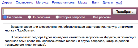 Маркетинг в Яндексе