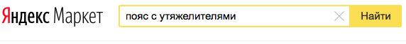 Яндекс Маркет анализ конкурентов