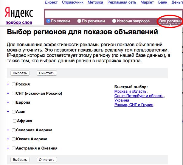 YandexWordstat02