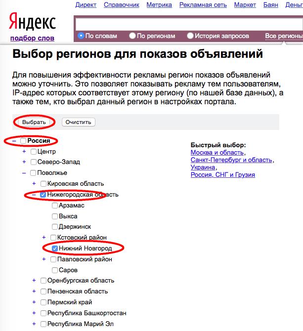 YandexWordstat03