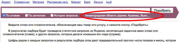 YandexWordstat04