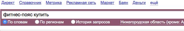 YandexWordstat05