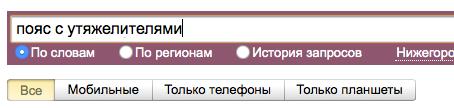 YandexWordstat07